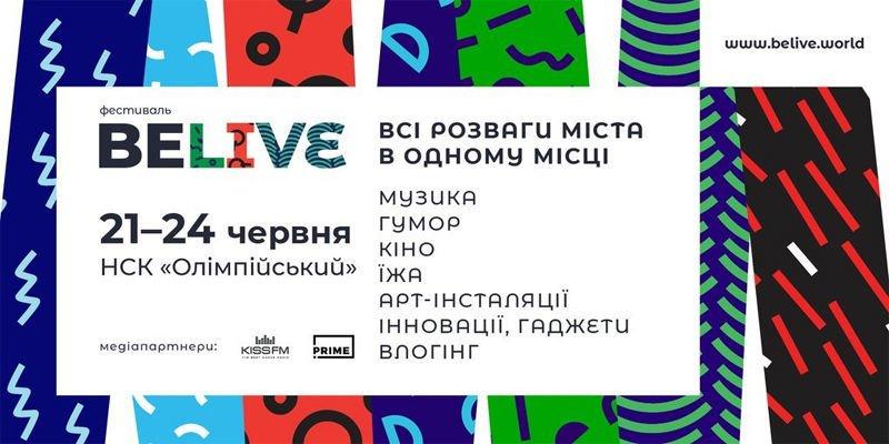 5 лучших событий уикенда 23-24 июня в Украине: выбор редакции 5 лучших событий уикенда 23-24 июня в Украине: выбор редакции belive