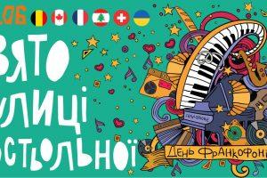 10 июня в Киеве состоится День франкофонии
