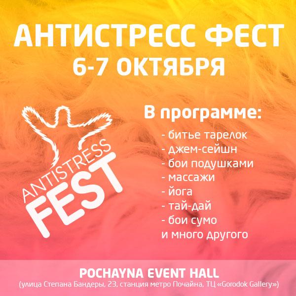 Антистресс Фест От медитации до битья тарелок: в Киеве пройдет Антистресс Фест Antistress fest 2018