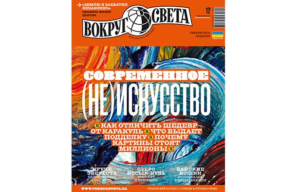 «Вокруг света» №12:Современное (не)искусство.Вокруг Света. Украина