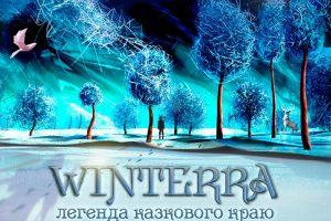 Зимой на ВДНХ в Киеве покажут новое 3D-шоу