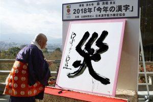 Символом года в Японии выбран иероглиф «бедствие»