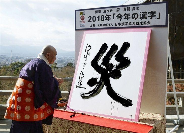Символом года в Японии выбран иероглиф «бедствие».Вокруг Света. Украина