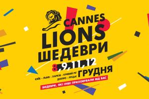 В Україні покажуть найкращі рекламні роліки за версією Cannes Liоns