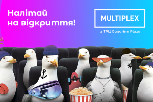 Cеть кинотеатров Multiplex открывает первый в Одессе кинотеатр в ТРЦ Gagarinn Plaza