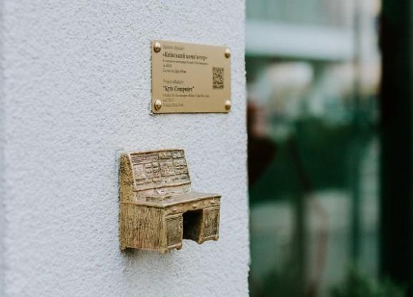 В Киеве открыли памятник первому компьютеру
