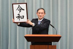 Япония назвала эпоху правления нового императора: Рейва