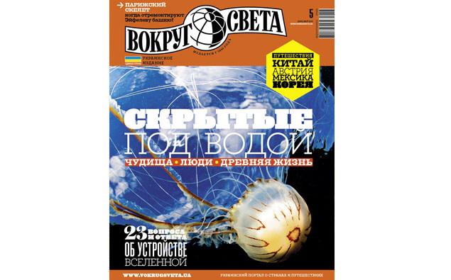 «Вокруг света» №5: Скрытые под водой: чудища, люди, древняя жизнь.Вокруг Света. Украина