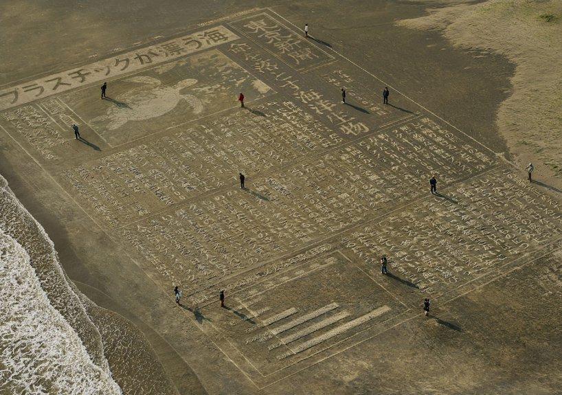 В Японии экологи выпустили гигантскую газету на песке