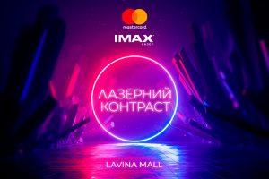 В Украине появится первый зал Mastercard IMAX With Laser