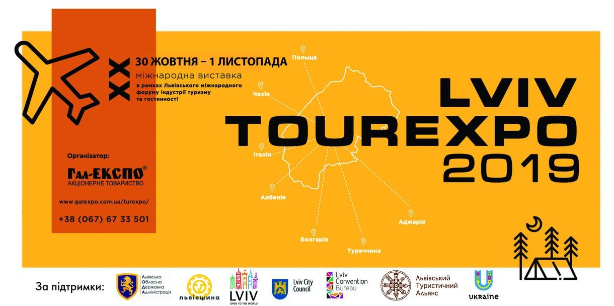 Во Львове пройдет XХ Международная выставка «ТурЭКСПО»