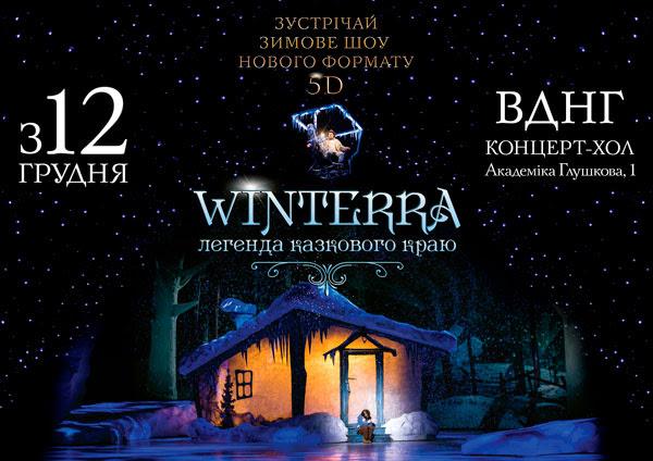 Зимнее шоу «Winterra. Легенда казкового краю» на ВДНГ поставят в 5D