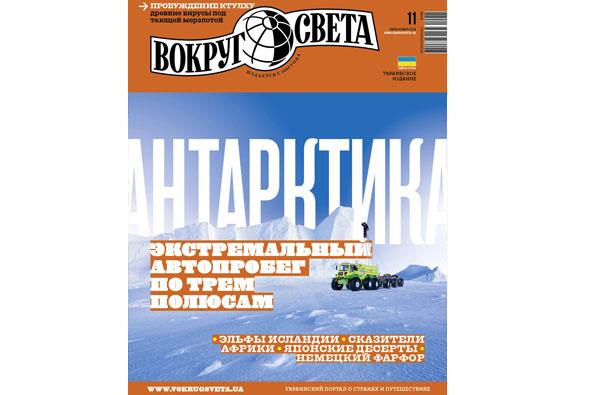 «Вокруг света» №11: Антарктика.Вокруг Света. Украина