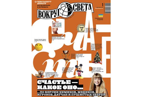 «Вокруг света» №1 2020: Счастье— какое оно?.Вокруг Света. Украина
