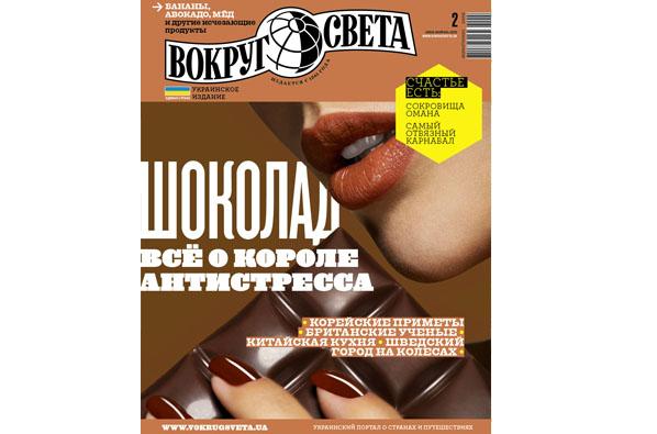 «Вокруг света» №2 Шоколад: всё окороле антистресса