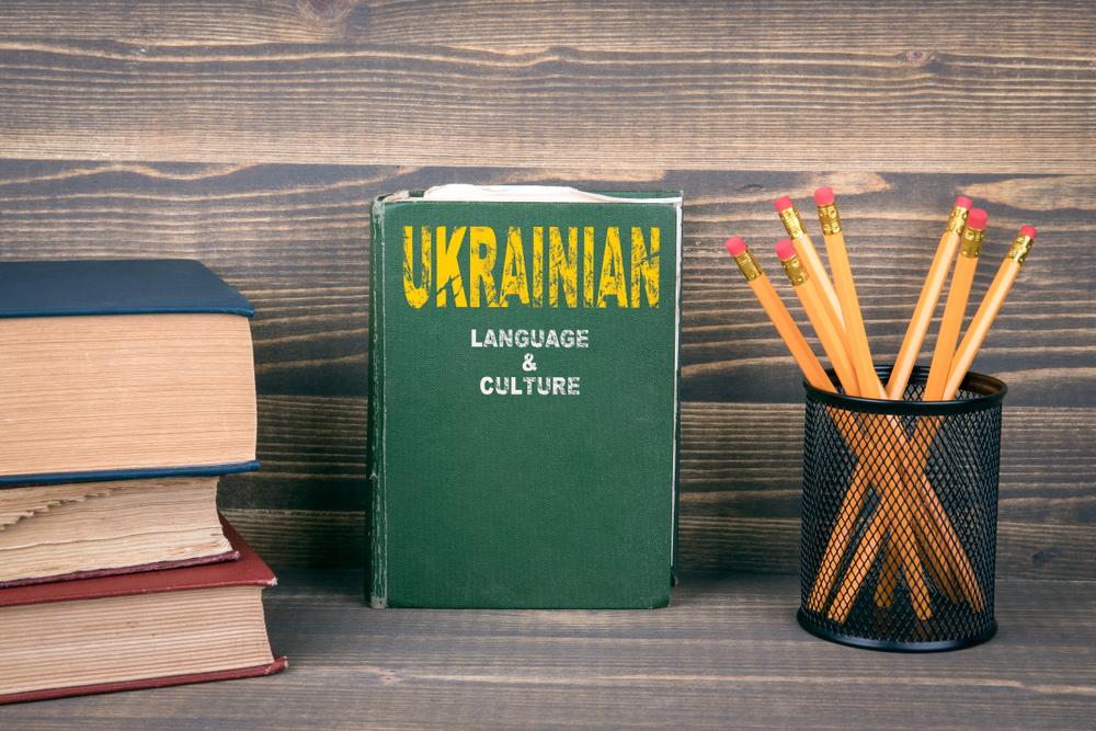 Сколько слов в украинском языке.Вокруг Света. Украина