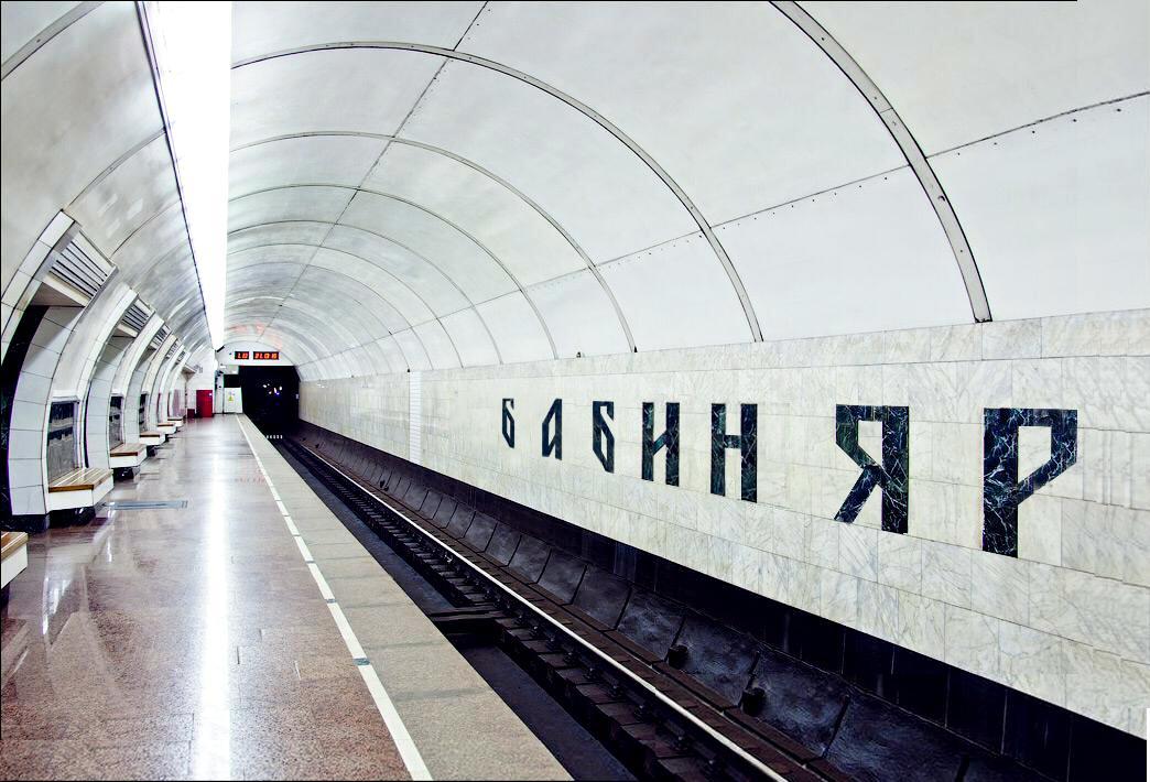 В Киеве могут переименовать станцию метро «Дорогожичи» в «Бабий Яр»