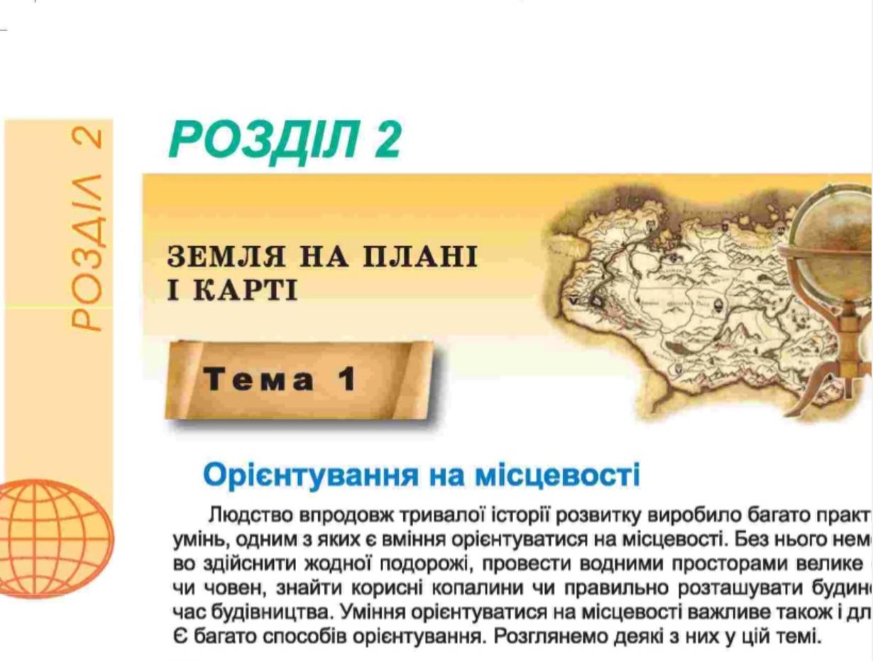 Помимо Киану Ривза, в украинском учебнике нашлась вымышленная страна