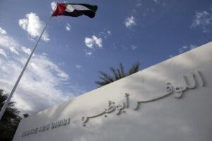 В ОАЭ зафиксировали рекордно низкую температуру