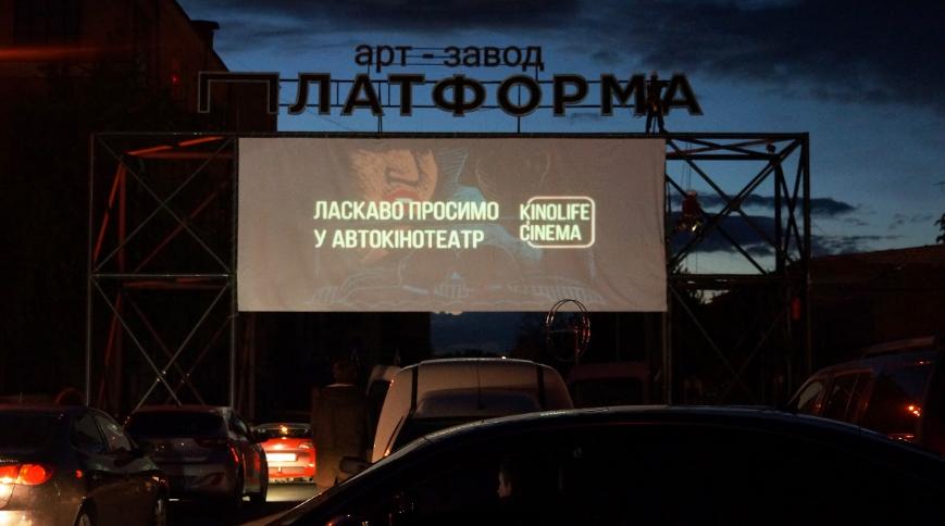В Киеве открылся автокинотеатр на Левом берегу