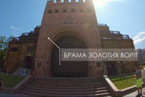 В Киеве создали первую виртуальную экскурсию по городу