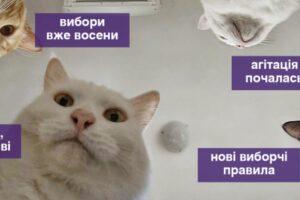 В Украине открыли музей подкупа избирателей