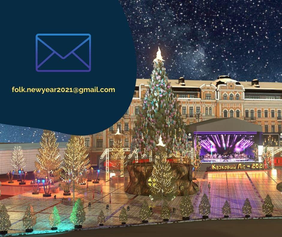 В Киеве начали готовиться к Новому году