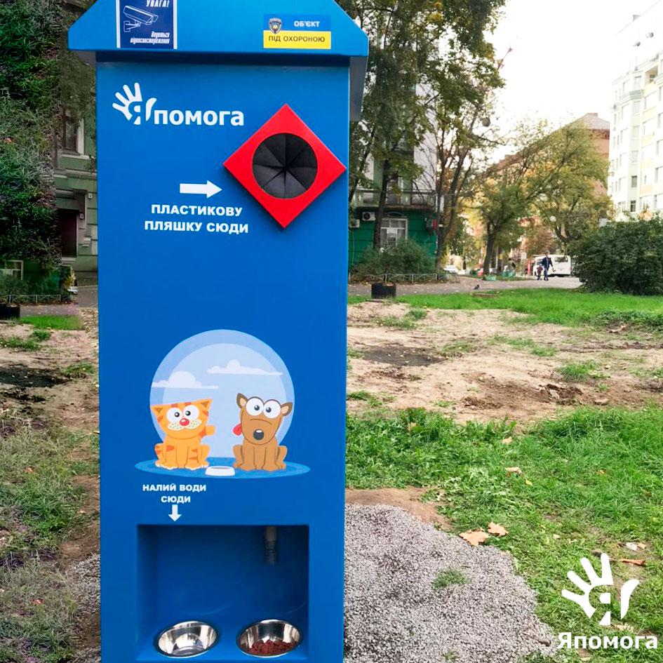 В Киеве меняют пластик на еду для животных