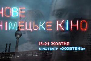В Украине стартовал фестиваль немецкого кино