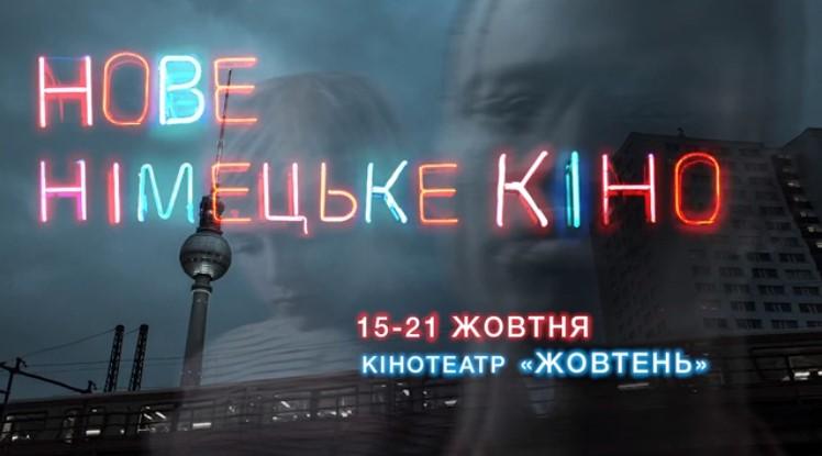В Украине стартовал фестиваль немецкого кино.Вокруг Света. Украина