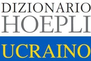 В Италии появился первый современный словарь украинского языка