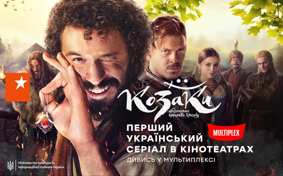 Впервые в истории украинского телевидения сериал от ICTV покажут в кинотеатрах.Вокруг Света. Украина