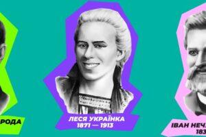 Шевченко и Сковорода будут улыбаться школьникам