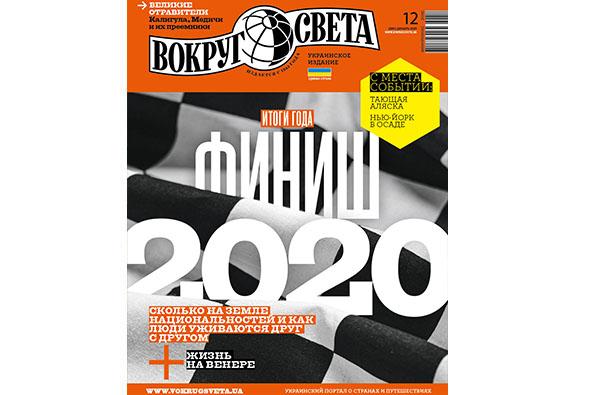 «Вокруг света» №12: «Финиш. Итоги года 2020»