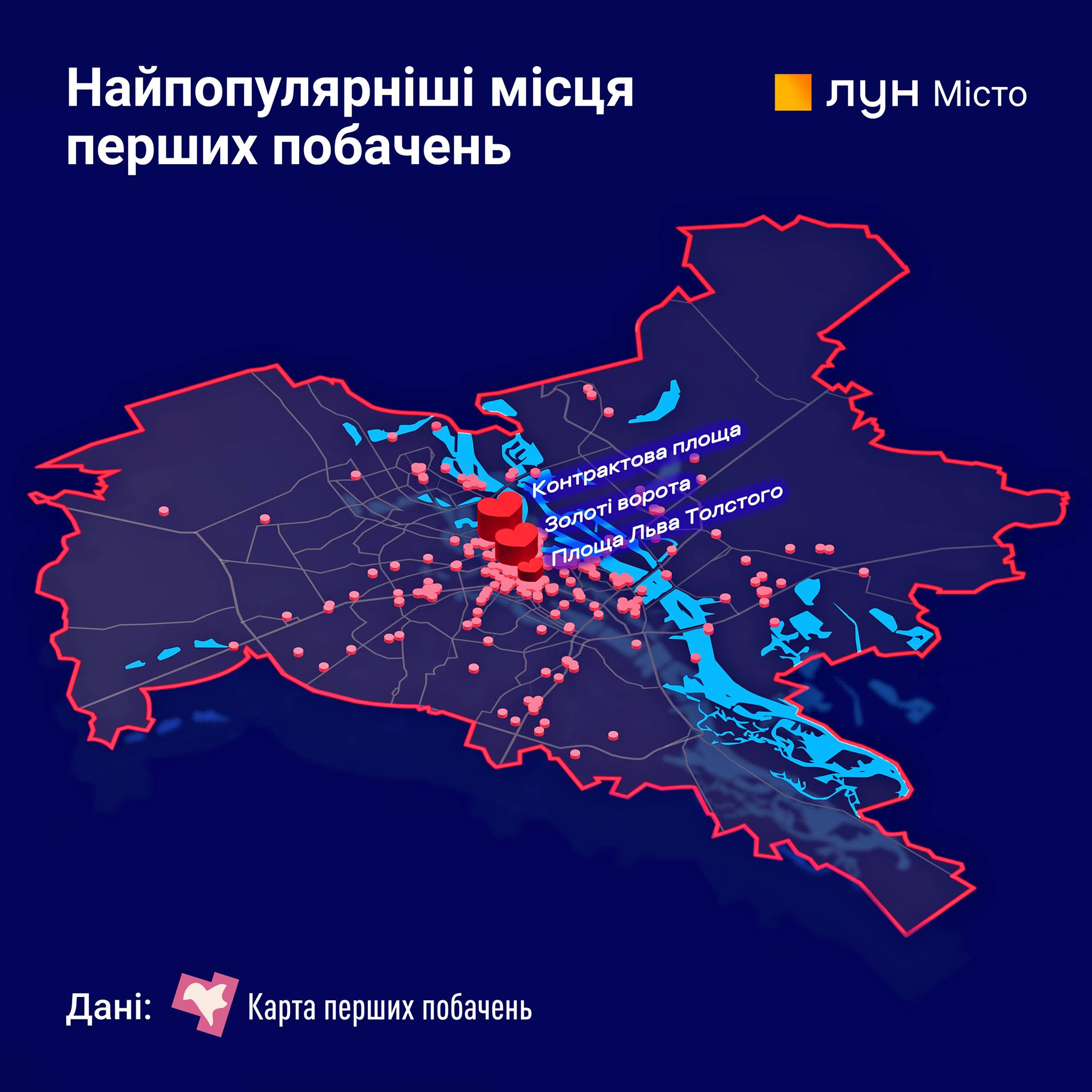 Рейтинг самых популярных мест для свиданий в Киеве
