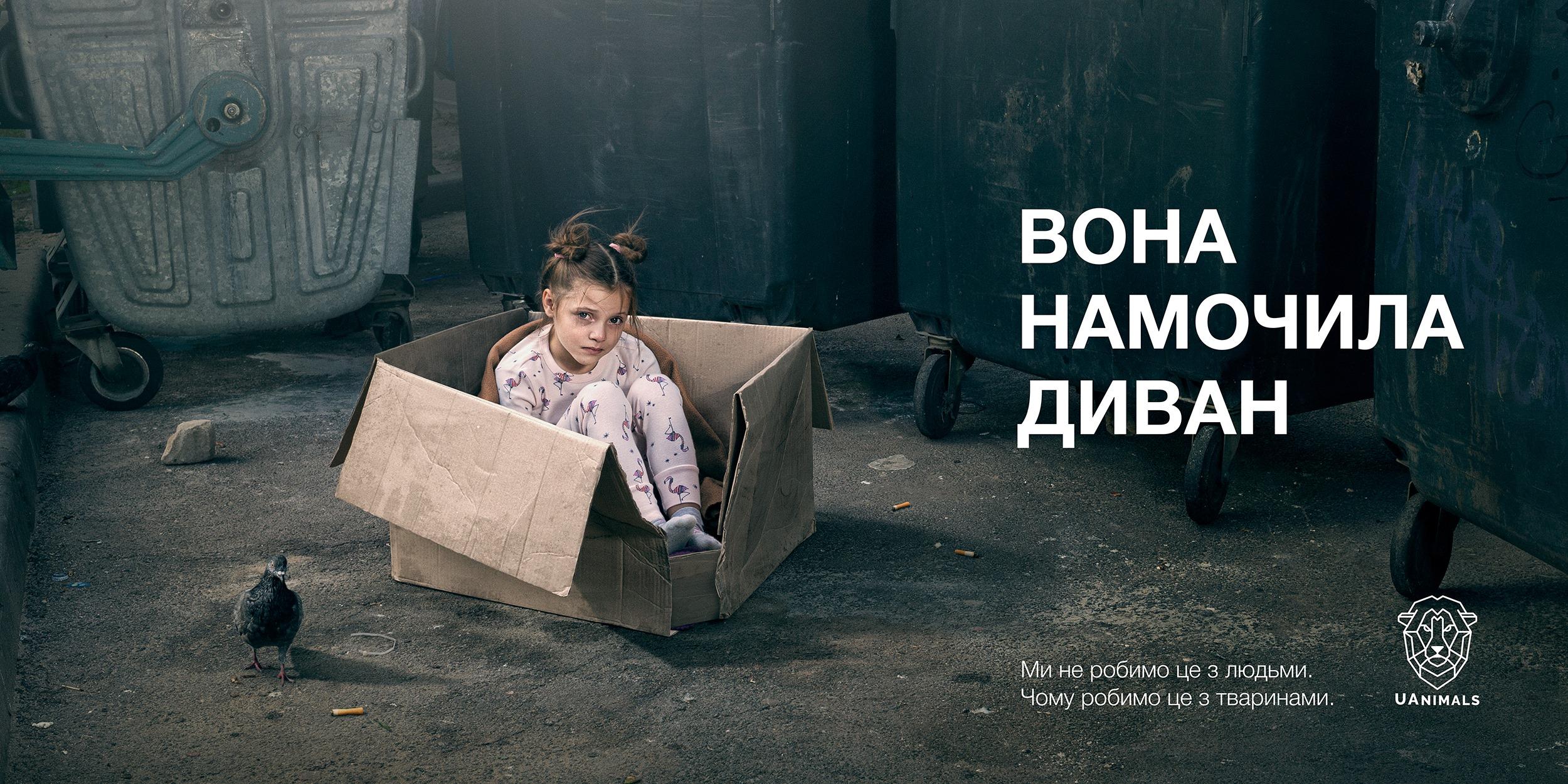 Просто надоел: украинские зоозащитники создали острую социальную рекламу