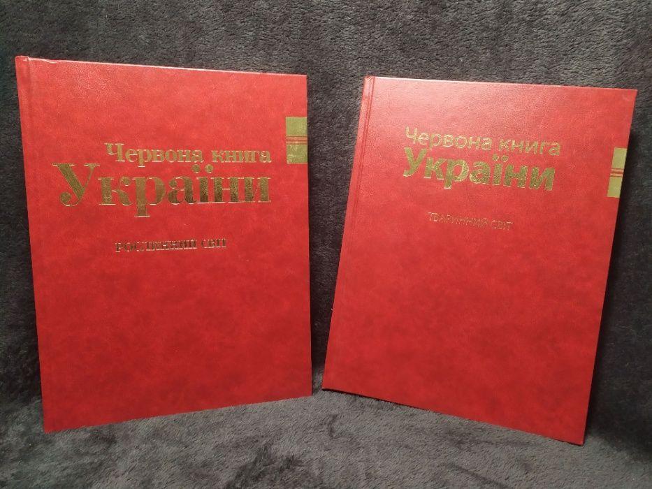 Красная книга Украины: сколько видов под угрозой.Вокруг Света. Украина