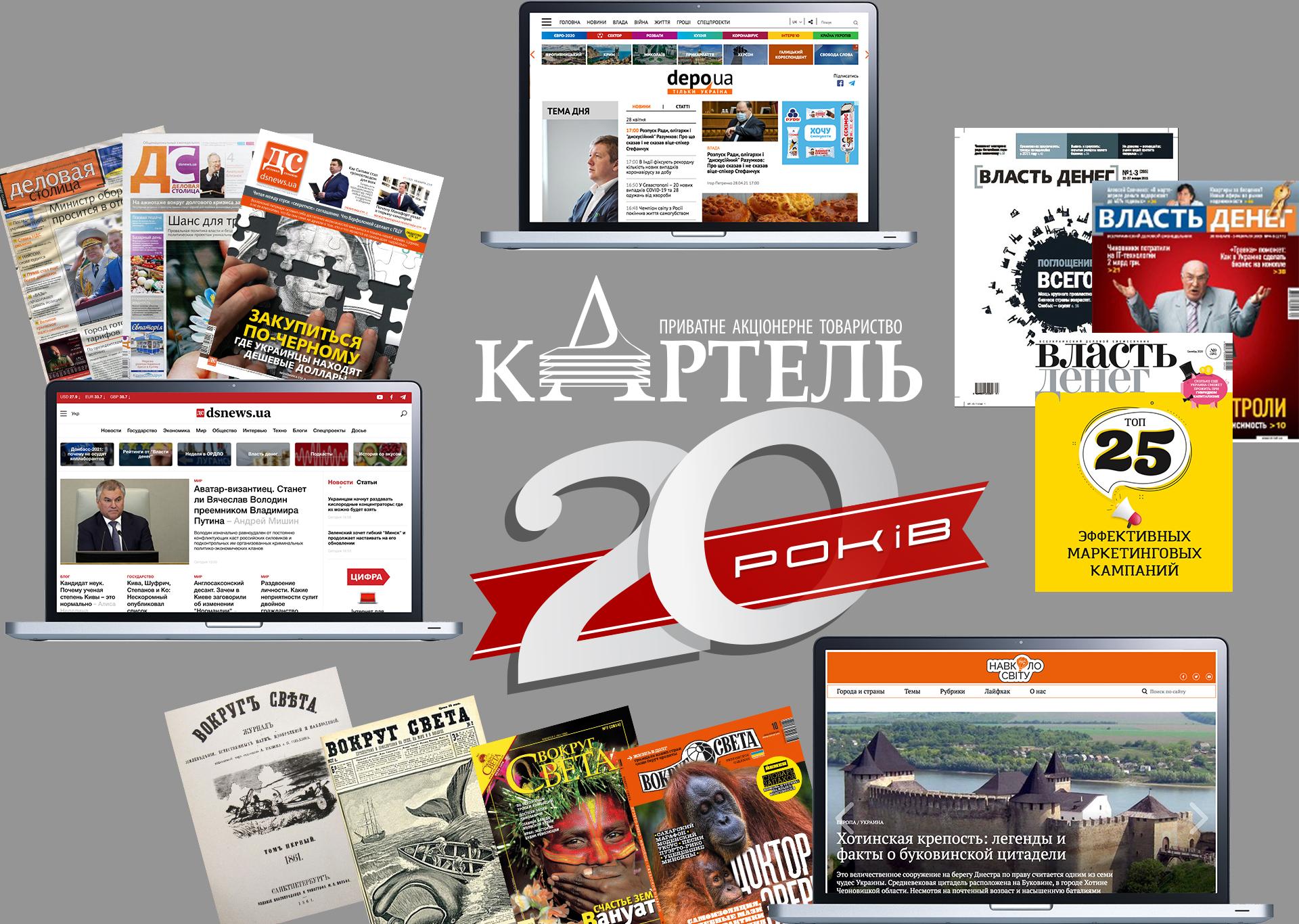 Издательская группа «Картель» отмечает 20-летие!.Вокруг Света. Украина