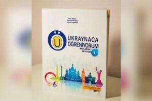 В Турции выпустили учебник по украинскому языку