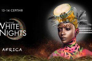 Фестиваль электронной музыки White Nights в августе посвящен Африке