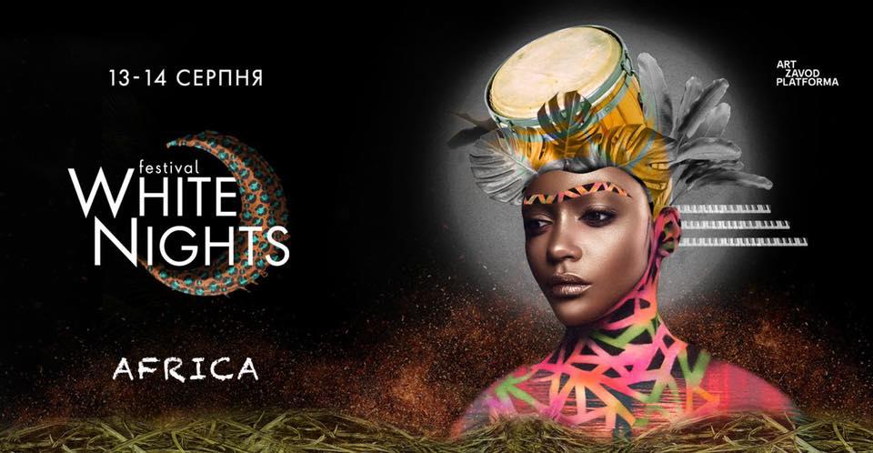 Фестиваль электронной музыки White Nights в августе посвящен Африке.Вокруг Света. Украина
