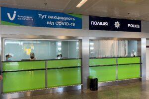 В аэропорту «Борисполь» теперь можно вакцинироваться от COVID-19