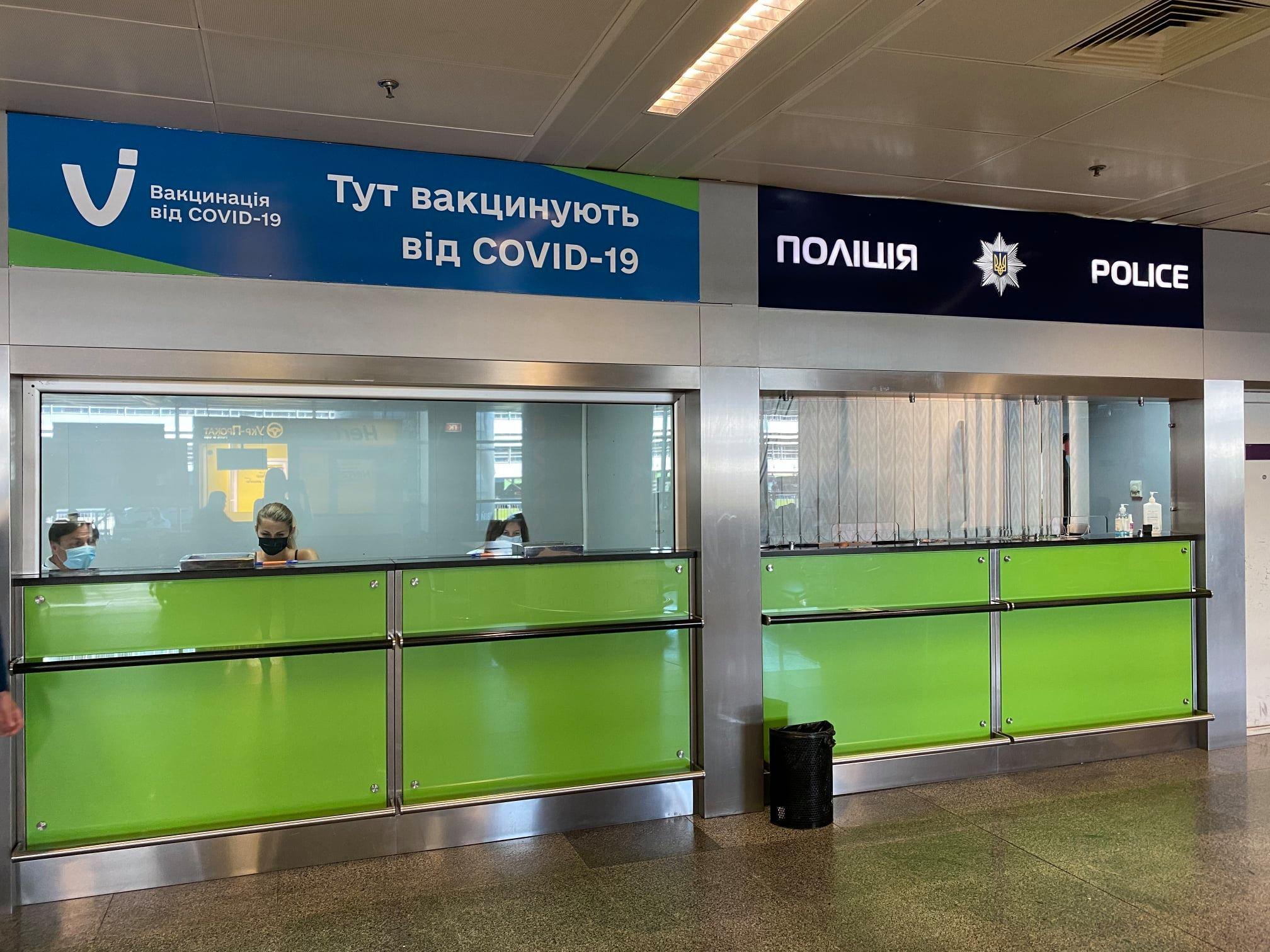 В аэропорту «Борисполь» теперь можно вакцинироваться от COVID-19.Вокруг Света. Украина