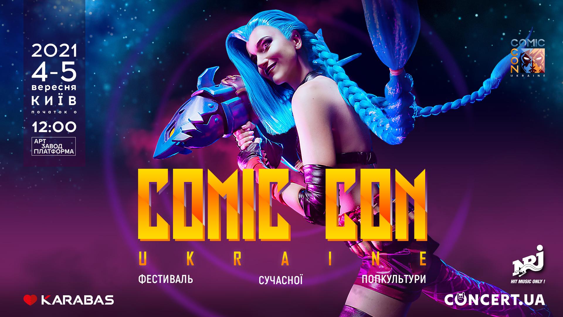 афиша мероприятий, Comic Con 2021