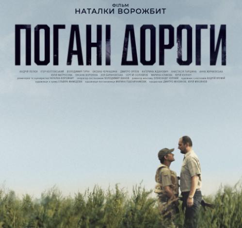 Украина определилась с претендентом на Оскар-2022
