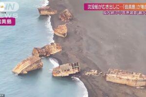 Призраки Иводзимы: затопленные корабли Второй мировой оказались на суше после извержения подводного вулкана